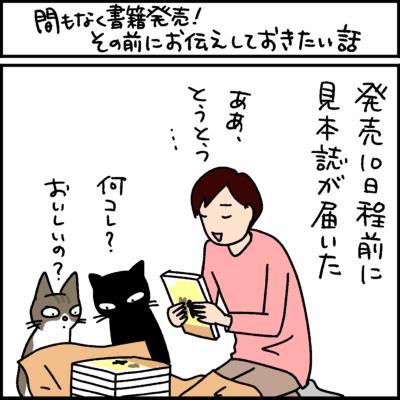 黒猫ナノとキジシロ猫きなこ書籍化のマンガ
