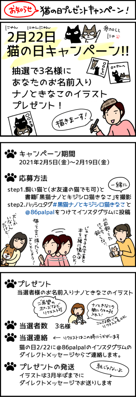 猫の日キャンペーンのお知らせ漫画