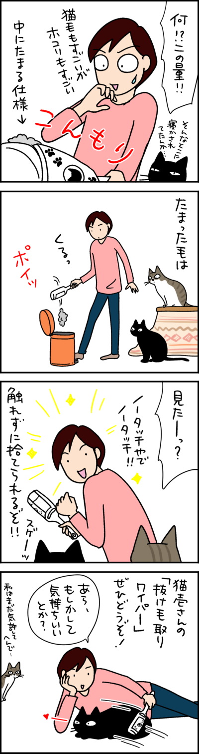 猫壱抜け毛取りワイパーPRマンガ