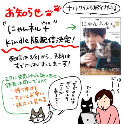 にゃんネルプラスkindle版発売のお知らせ