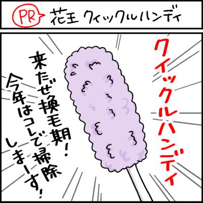 花王クイックルハンディのPR漫画