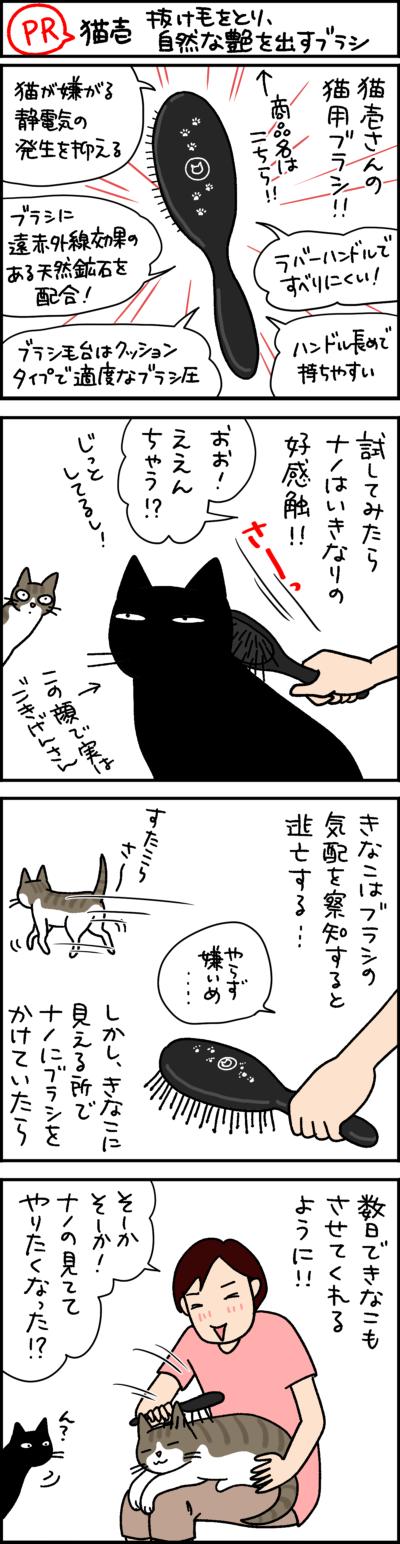猫壱抜け毛をとり自然なつやを出すブラシPRマンガ